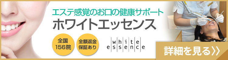 ホワイトエッセンス 歯の健康サポート