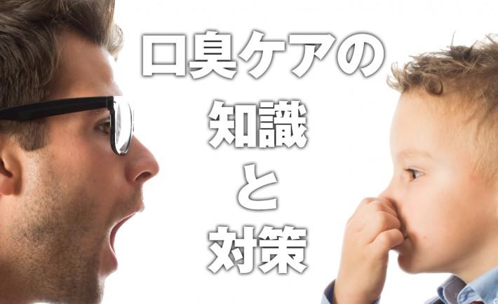 口臭ケア 知識と対策