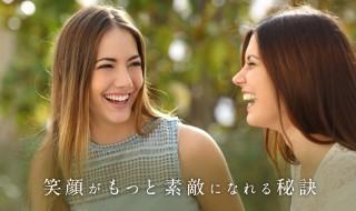 笑顔がすてきになれる秘訣